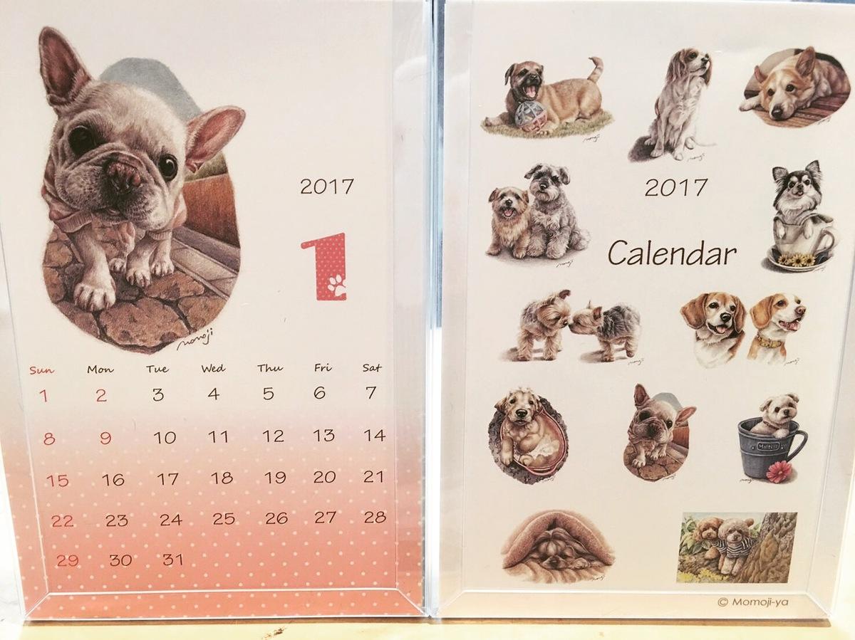 20161119カレンダー