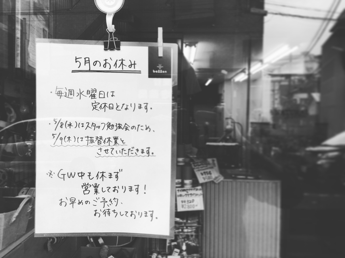 201951お休み